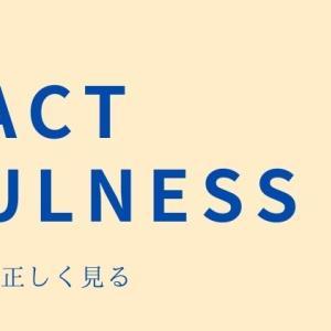 【読書】世界の教養「FACT FULNESS」