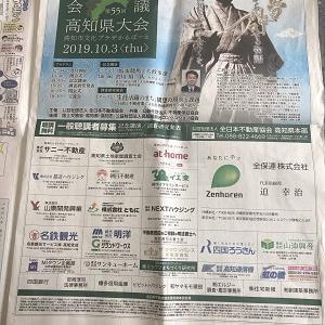 第55回 全国不動産会議高知県大会☆