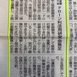 高知県土地家屋調査士会 『ドローン利活用研究会』発足の記事が建通新聞に掲載されました
