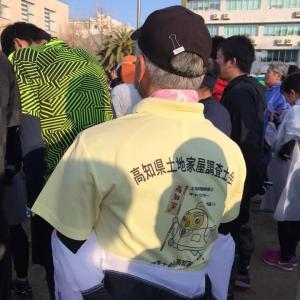 高知龍馬マラソン2019 ~走る調査士広告~