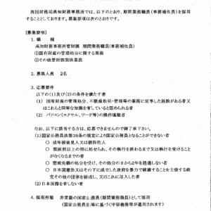 四国財務局高知財務事務所 期間業務職員募集について