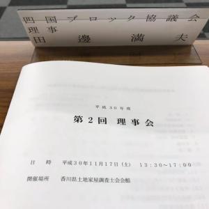 日本土地家屋調査士会連合会 四国ブロック協議会 平成30年度 第2回 理事会が開催されました☆