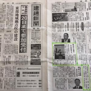 建通新聞に記事が掲載されました