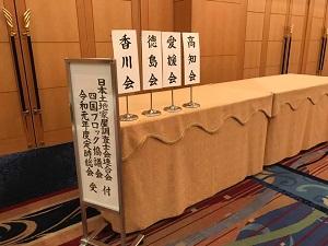 日本土地家屋調査士会連合会 四国ブロック協議会 令和元年度定時総会が 開催されました