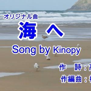 【オリジナル曲】海へ