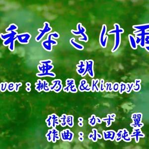 昭和なさけ雨 Cover:桃乃花&Kinopy5【小田純平プロデュース作品】