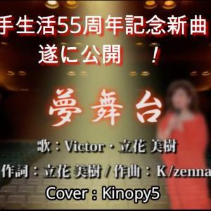 【新曲】夢舞台 立花美樹 Cover :Kinopy5