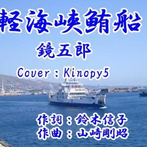 新曲 津軽海峡鮪船 鏡五郎 フルカバー:Kinopy5
