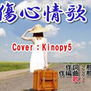 【オリジナル曲Cover】傷心情歌 Sammy Cover:Kinopy5