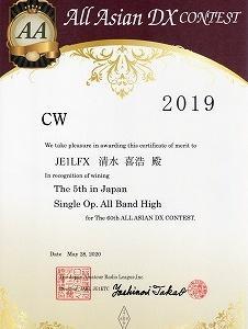 2019 AA CW AWARD