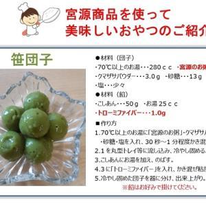 第25回日本摂食嚥下リハビリテーション学会学術大会in新潟