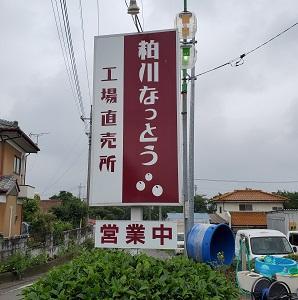 群馬県で真面目に働いてきました!(^^)!