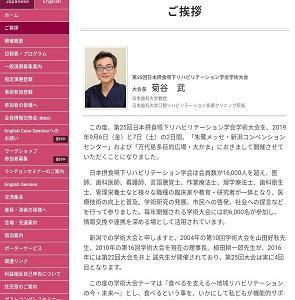日本摂食嚥下リハビリテーション学術大会 in 新潟