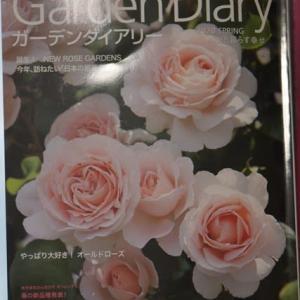 「ガーデンダイアリー」誌と借景の桜に 元気をもらう♪