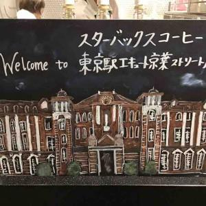 スタバが東京駅構内にオープン