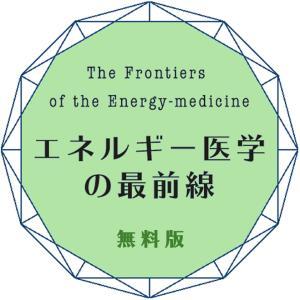 【書下ろし】自分なりの健康の定義を作ってみましょう|伊東医師「エネルギー医療の最前線」