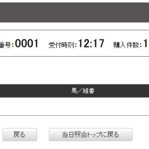 船橋 虹色スプリントB3選抜馬ア 購入