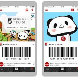 財布からカード枚数を減らそう<楽天ポイントカード>「楽天ポイントカードアプリ」がエラーで登録できない?