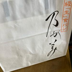 【高級生食パン!】我が町に乃が美がやってきた! 完結編