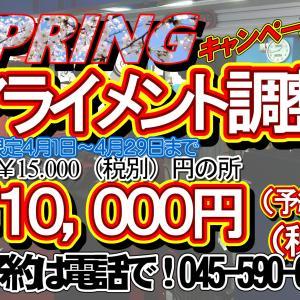 4月1日~29日 アライメント調整スプリングキャンペーン!