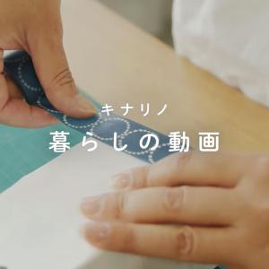 キナリノ公式YouTube☆「マステ活用術」公開されました!