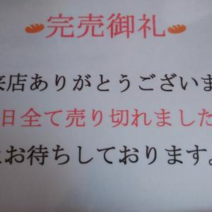 完売~(*^^*)
