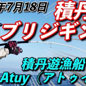 7月18日(土)ブリジギング YouTube釣果動画 積丹遊漁船 Atuy(アトゥイ)
