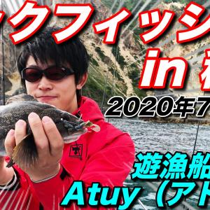 7月19日(日)YouTube ロックフィッシュ 積丹遊漁船 Atuy(アトゥイ)