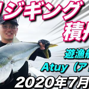 7月26日 YouTube ブリジギング 積丹遊漁船 Atuy(アトゥイ)