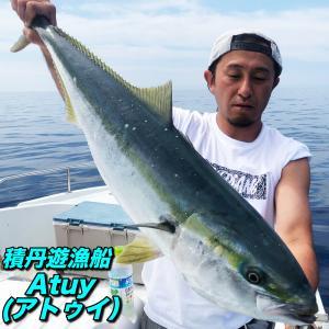 8月1日(土) ブリジギング 積丹遊漁船 Atuy(アトゥイ)