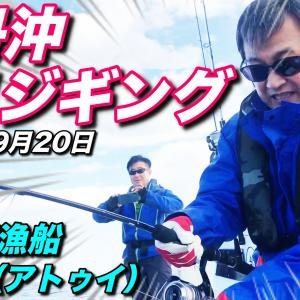 YouTube 9月20日ブリジギング 積丹遊漁船 Atuy(アトゥイ)
