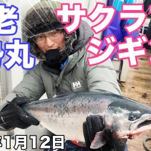 YouTube 1月12日サクラマスジギング 白老@正勢丸