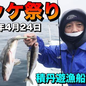 YouTube 4月24日 積丹遊漁船 Atuy(アトゥイ)