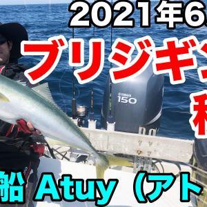 YouTube 6月6日ブリジギング 積丹遊漁船 Atuy(アトゥイ)