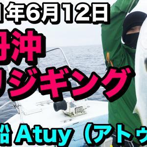 YouTube 6月12日 ブリジギング 積丹遊漁船Atuy(アトゥイ)