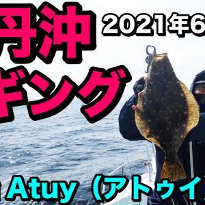 YouTube 6月19日ブリジギング積丹遊漁船Atuy(アトゥイ)