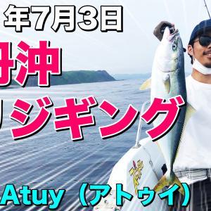 YouTube 7月3日 ブリジギング 積丹遊漁船 Atuy(アトゥイ)