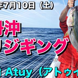 YouTube 7月10日(土)積丹遊漁船 Atuy(アトゥイ)