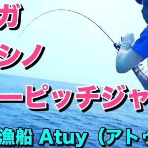 スローピッチジャーク動画 積丹遊漁船 Atuy(アトゥイ)
