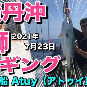 YouTube 7月23日ブリジギング積丹遊漁船 Atuy(アトゥイ)