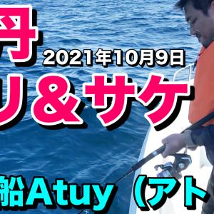 YouTube 10月9日 サケ浮きルアー&ブリジギング 積丹遊漁船 Atuy(アトゥイ)