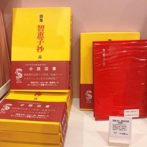 純粋な詩集・龍星閣版「智恵子抄」ネットでも販売開始