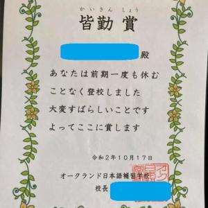 子供の日本語学習進捗