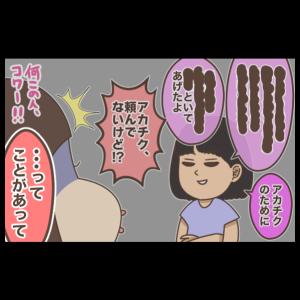 娘がイジメに誘われた話(1/2)