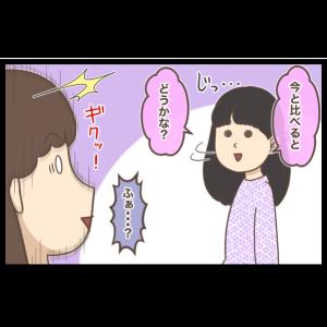 突撃!ビフォーアフター