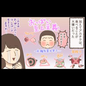 【初めての試練】2.食への関心