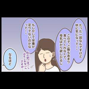 【初めての試練】4.小児科で相談
