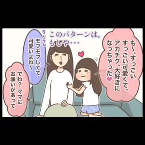 カイコにハマる小学3年生(1/2)