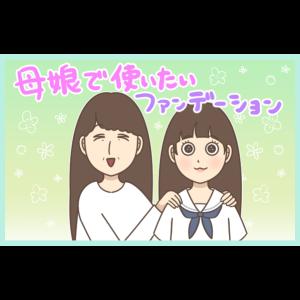 【PR】母娘で使いたいファンデーション