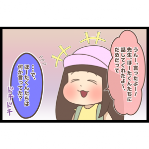 心が限界を迎えた理由3/3【完】